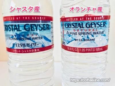 クリスタルガイザーのシャスタ産とオランチャ産のボトルのデザイン比較