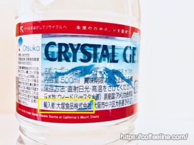 大塚食品のクリスタルガイザー