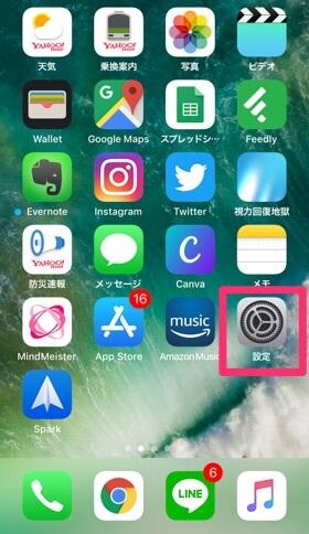 iPhoneの設定画面アイコン