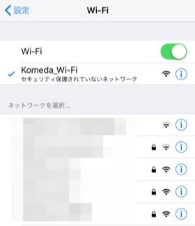 コメダ珈琲店のwifi接続画面