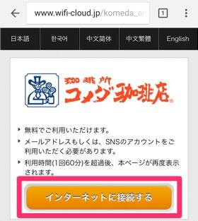 コメダ珈琲店のインターネット接続設定画面