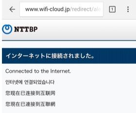 コメダ珈琲店のインターネット接続完了の画面