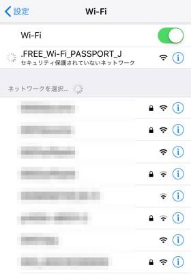 Free-Wi-Fi-Passport