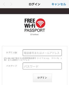FREE-Wi-Fi-PASSPORTログイン画面