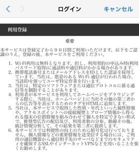 FREE-Wi-Fi-PASSPORTの利用規約画面