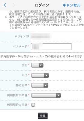 FREE-Wi-Fi-PASSPORTの登録情報記入画面
