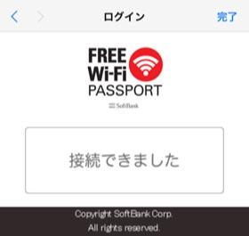 FREE-Wi-Fi-PASSPORT接続画面