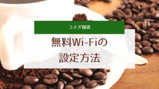 コメダ珈琲店のWi−Fi設定方法