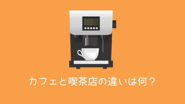 カフェと喫茶店の違いを紹介する記事のアイキャッチ画像