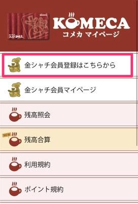 コメダ珈琲店のコメカマイページ