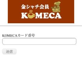 コメダ珈琲店のコメカのカード番号入力画面