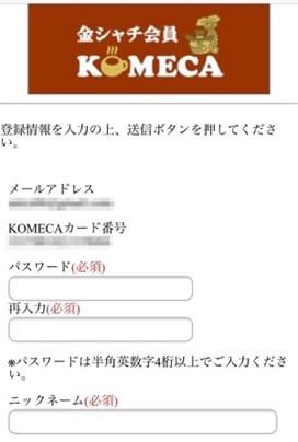 コメダ珈琲店のコメカの登録情報入力画面