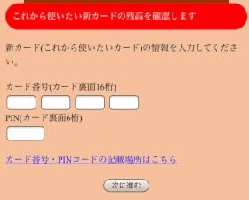 コメダ珈琲店のコメカの新カード番号入力画面