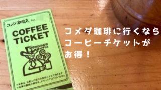 コメダ珈琲店のコーヒーチケット
