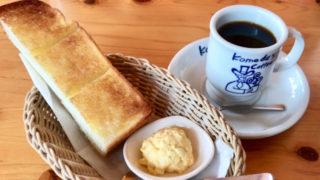 コメダ珈琲店のモーニングの厚切りパンとコーヒー