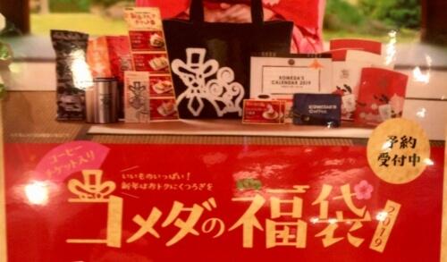 コメダ珈琲店の2019年の福袋のチラシ