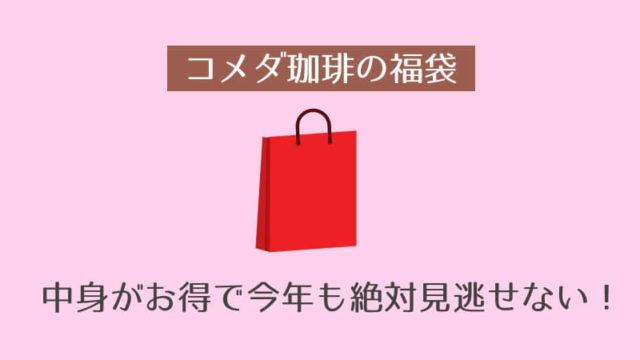 コメダ珈琲店の福袋のアイキャッチ画像
