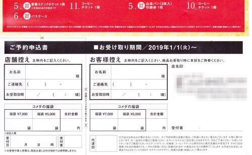 コメダ珈琲店の2019年の福袋の予約申込書