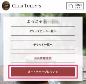 クラブタリーズのログイン後のトップ画面