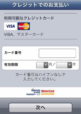 クラブタリーズのクレジットカード番号入力画面