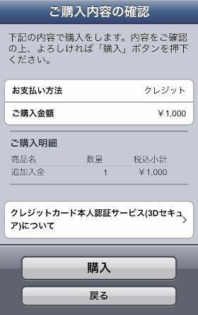クラブタリーズのクレジットチャージ指定金額の購入画面