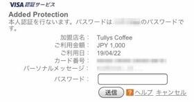 クラブタリーズのクレジットカード設定の本人認証画面
