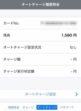 クラブタリーズのオートチャージ履歴照会
