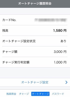 クラブタリーズのオートチャージ履歴照会画面