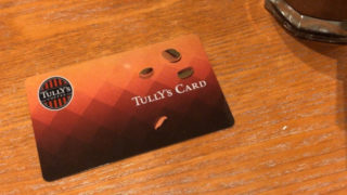 タリーズのタリーズカード