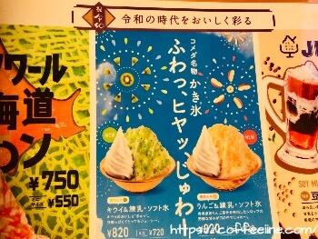 コメダ珈琲店のかき氷メニュー