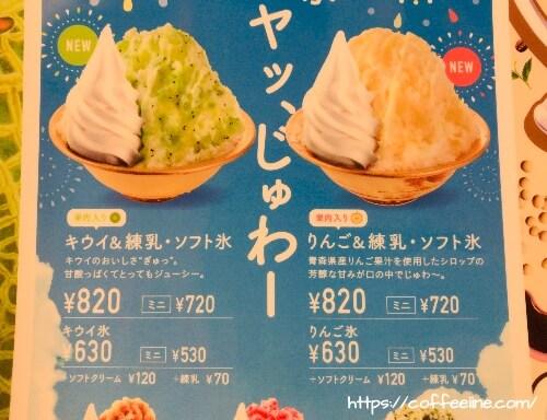 コメダ珈琲店のキウイとりんごのかき氷の値段