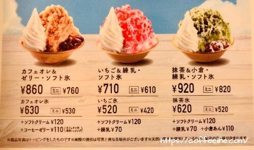 コメダ珈琲店のカフェオレといちごと抹茶のかき氷の値段