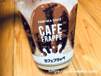 正面から撮ったファミマのカフェフラッペ