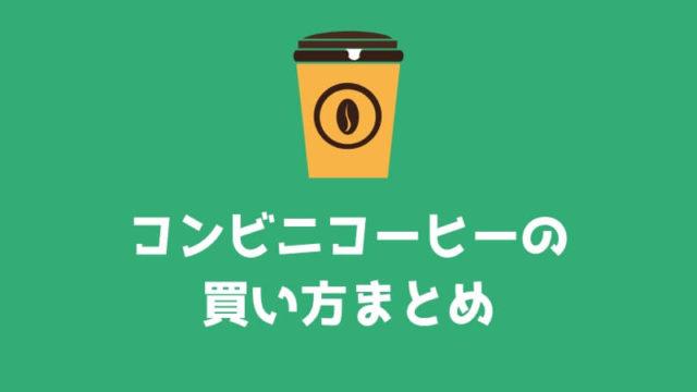 コンビニコーヒーの買い方