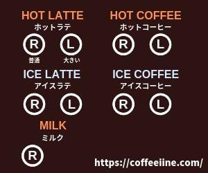 セブンイレブンのコーヒーマシンの操作画面