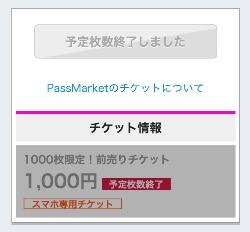 完売になった東京タピオカランドの前売りチケット
