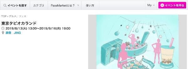 東京タピオカランドのチケット購入画面