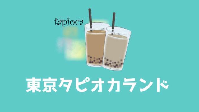 東京タピオカランド