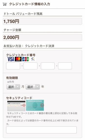 ドトールカードのクレジットチャージ画面