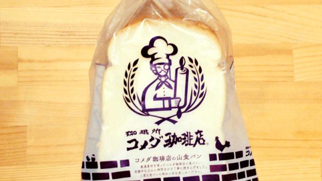 コメダ珈琲店の山食パン