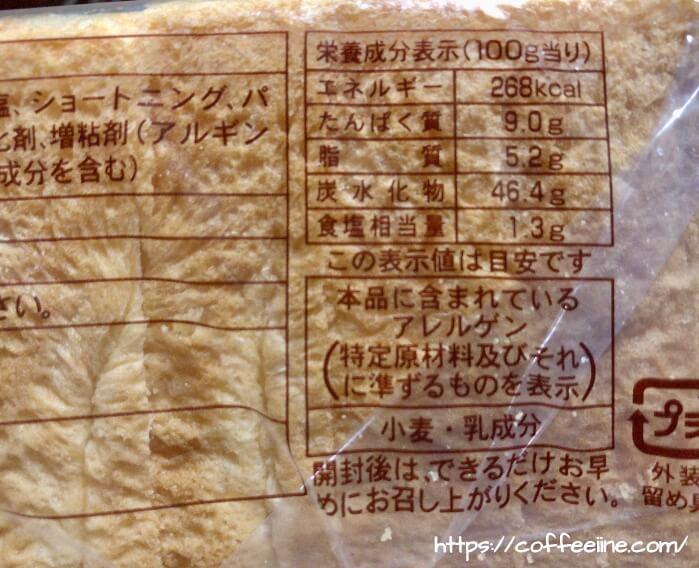 コメダ珈琲店の山食パンの栄養成分表示