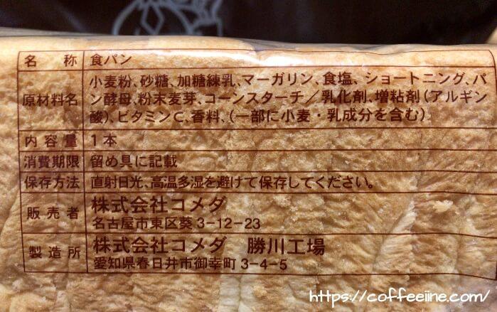 コメダ珈琲店の山食パンの原材料