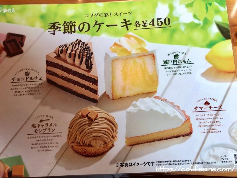 コメダ珈琲店の季節のケーキ(2020年)