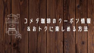 コメダ珈琲店のクーポン情報のアイキャッチ画像