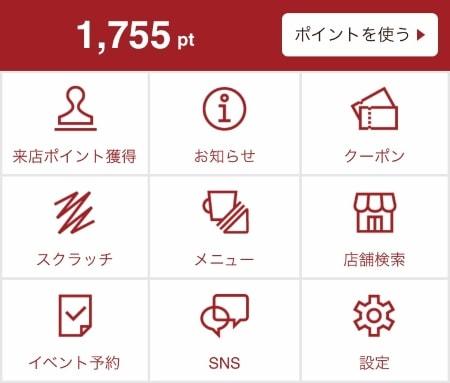 ベローチェ公式アプリのトップページ