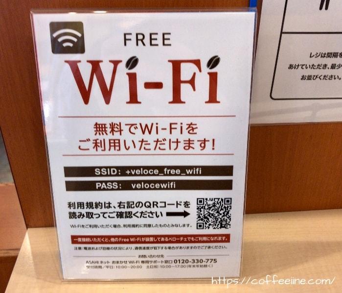 ベローチェの店内に設置してあるFree Wi-Fi