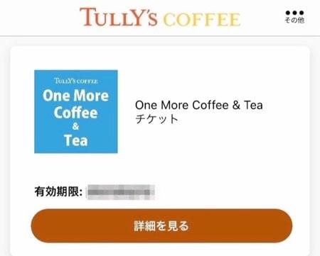 タリーズのOne More Coffeeギフト