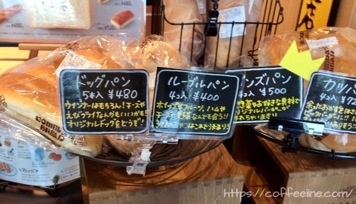 コメダ珈琲店のお持ち帰り用のパン