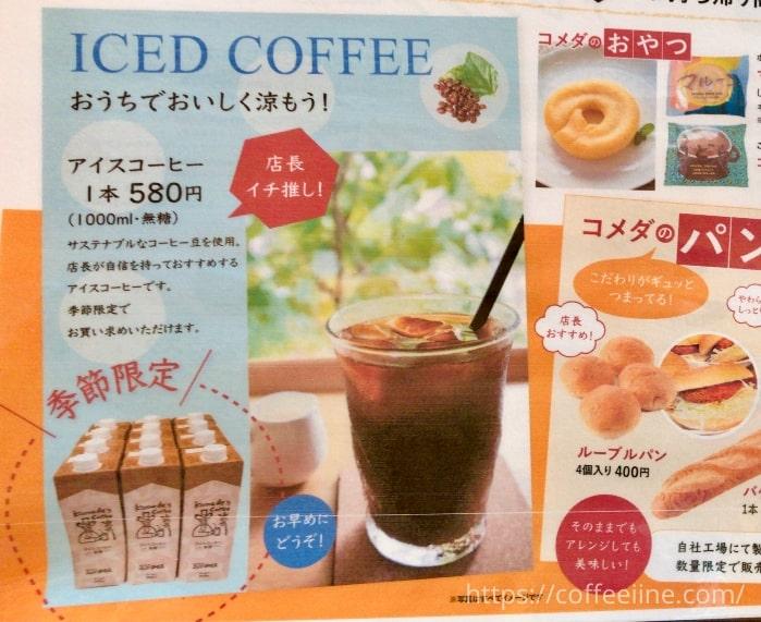 コメダ珈琲店の季節限定アイスコーヒー(店頭販売)