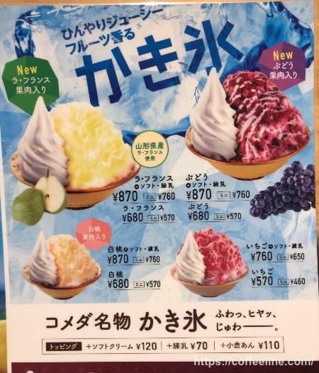 コメダ珈琲店の夏季限定かき氷(2021年)